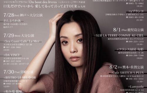小関 ミオ「口先だけでいいから愛してるって言ってよTOUR2019 in 九州」