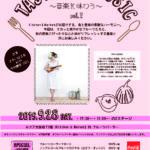 【TASTE of MUSIC ~音楽を味わう~ Vol.2】