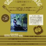 【TASTE of MUSIC ~音楽を味わう~ Vol.3】