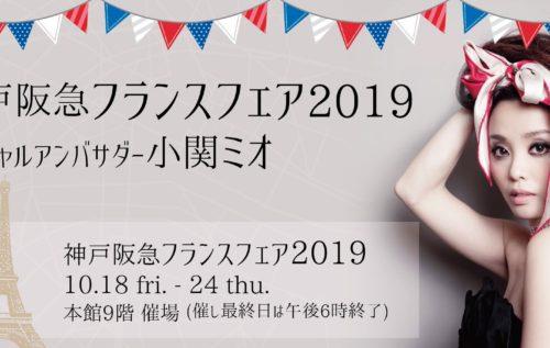 神戸阪急フランスフェア2019 スペシャルアンバサダーに就任!